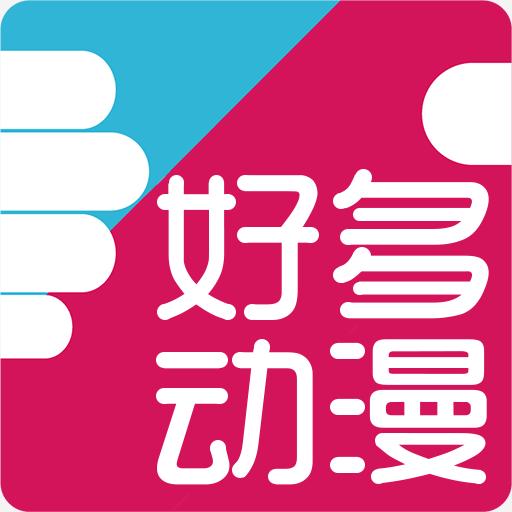 好多动漫app绿化版5.0.5 手机最新版