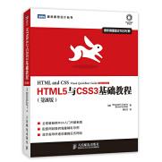 html5与css3基础教程第8版电子片免费阅读