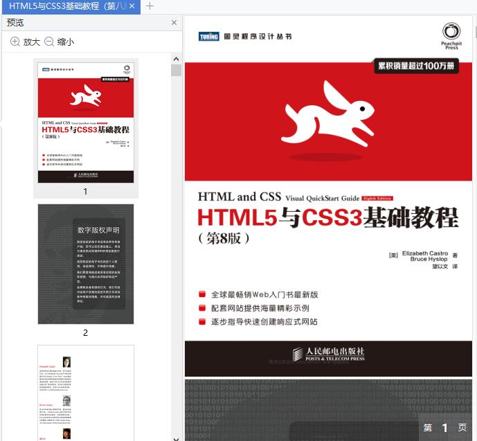 html5与css3基础教程第8版电子片免费阅读截图0