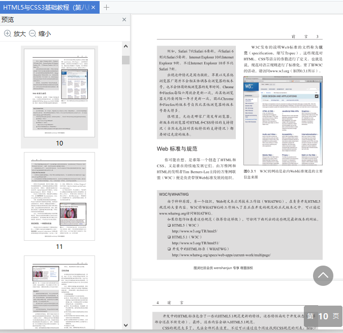 html5与css3基础教程第8版电子片免费阅读截图1