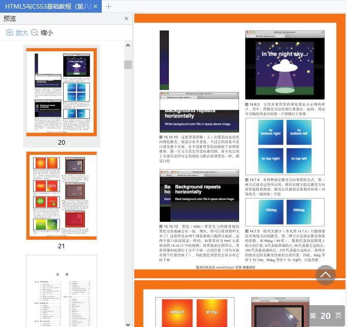 html5与css3基础教程第8版电子片免费阅读截图2