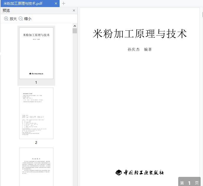 米粉加工原理与技术.pdf 孙庆杰免费版截图0