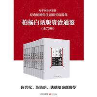 柏杨白话版资治通鉴全72册电子版免费版