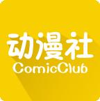 动漫社app免费看动漫1.0.4 清爽去广告版