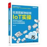 完美图解物联网IoT实操pdf免费阅读高清全彩版