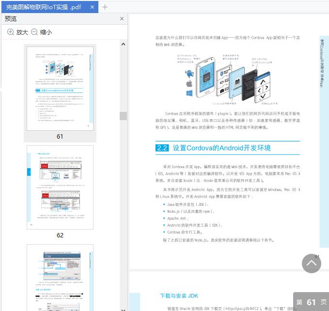 完美图解物联网IoT实操pdf免费阅读截图2
