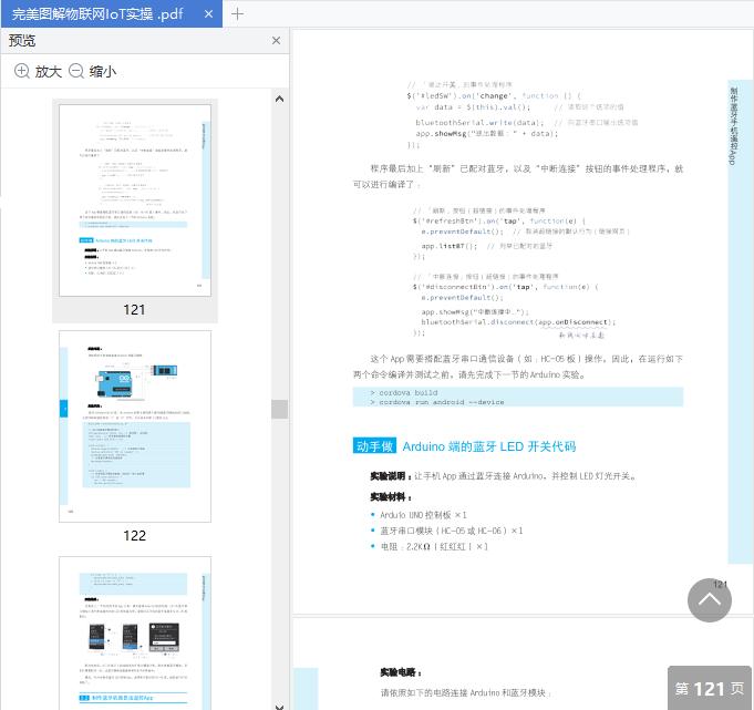 完美图解物联网IoT实操pdf免费阅读截图3