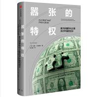 嚣张的特权美元的国际化之路及对中国的启示pdf免费阅读全文