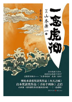 《一念虎彻》pdf电子书