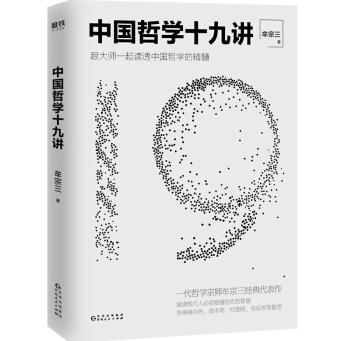 中国哲学十九讲PDF+mobi+txt电子书下载