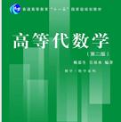 高等代数学第2版pdf电子版完整版