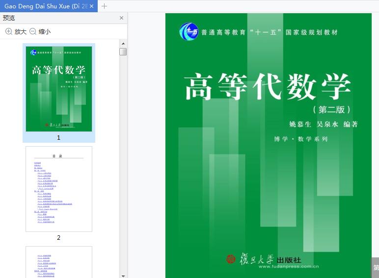 高等代数学第2版pdf电子版截图0