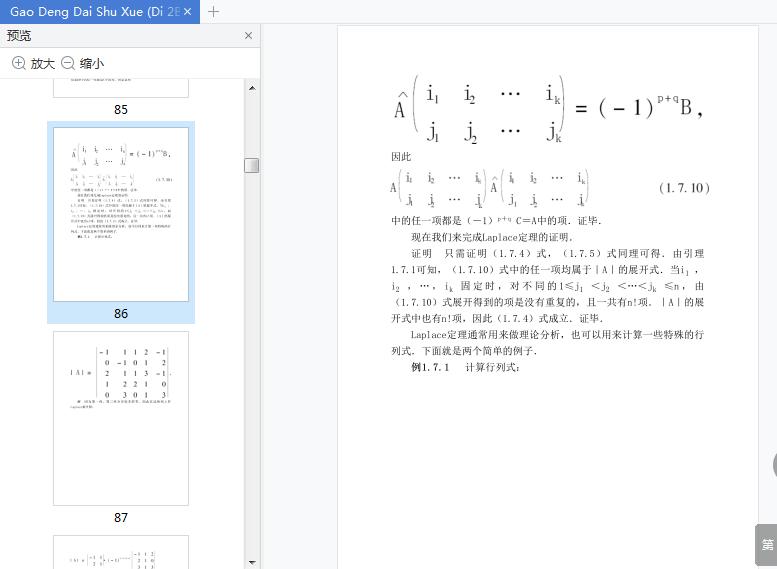 高等代数学第2版pdf电子版截图1