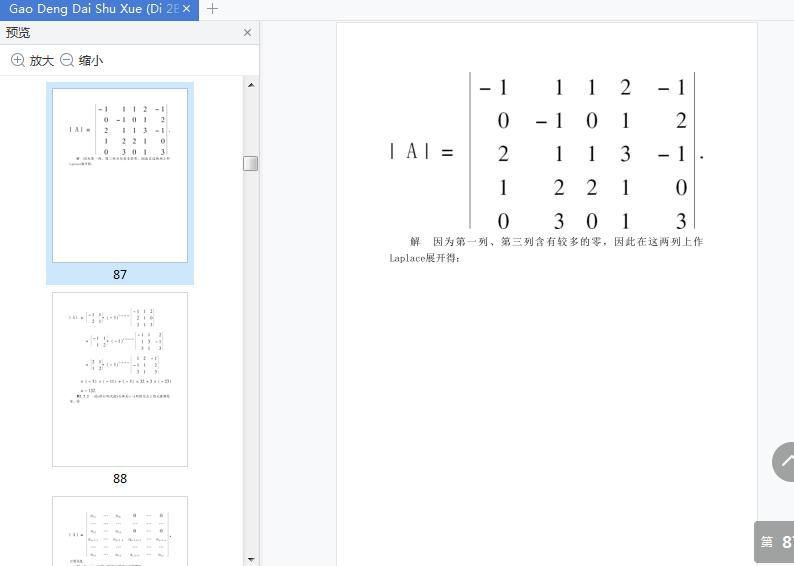 高等代数学第2版pdf电子版截图2