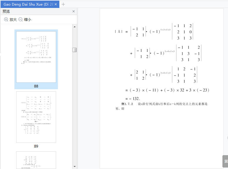 高等代数学第2版pdf电子版截图3