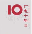 广电十年电子书在线阅读