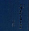 中国历代官制大辞典(修订版)pdf