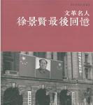 徐景贤最后回忆电子书在线阅读