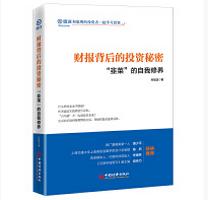 财报背后的投资秘密pdf免费阅读