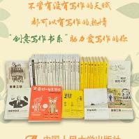 创意写作书系经典系列(套装共36册)电子书下载