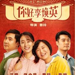 你好李焕英电影在线免费观看1.0最新版