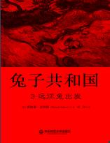 兔子共和国3pdf儿童文学电子书