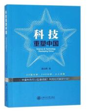 科技重塑中国pdf完整下载