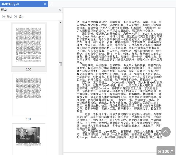 牛津笔记张力奋免费在线阅读截图3