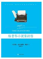 给青年小说家的信pdf