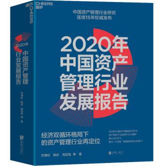 2020年中国资产管理行业发展报告PDF电子版