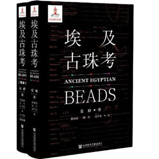 埃及古珠考(套装共2册)PDF电子书下载