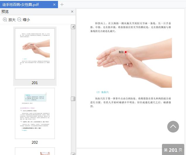 徒手祛百病女性篇pdf免费在线阅读截图2