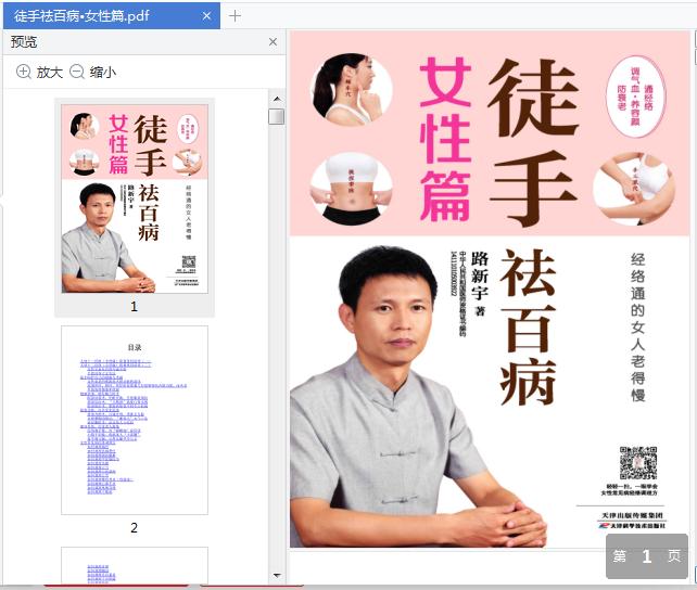 徒手祛百病女性篇pdf免费在线阅读截图0