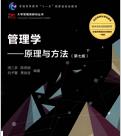 管理学原理与方法第七版pdf