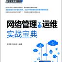 网络管理与运维实战宝典pdf电子版完整版