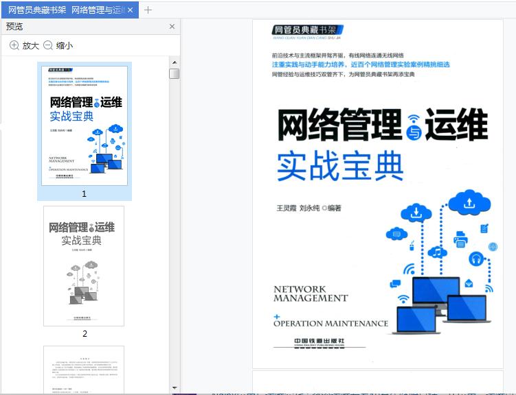 网络管理与运维实战宝典pdf电子版截图0