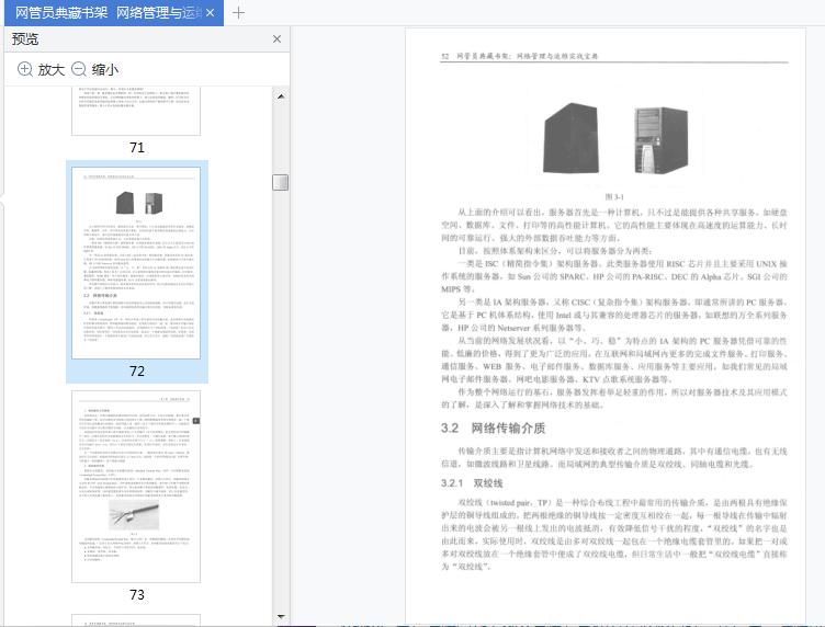 网络管理与运维实战宝典pdf电子版截图1