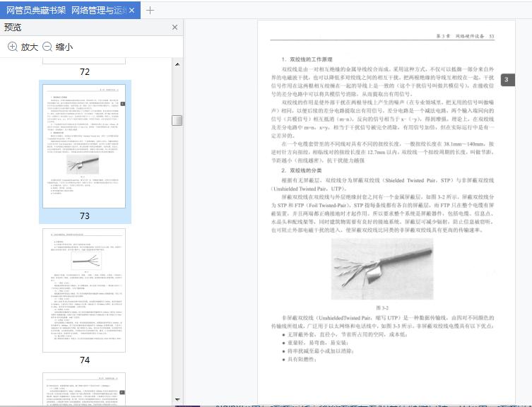 网络管理与运维实战宝典pdf电子版截图2