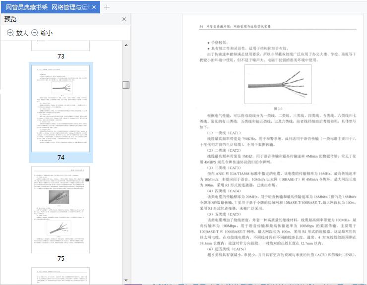 网络管理与运维实战宝典pdf电子版截图3