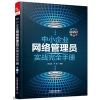 中小企业网络管理员实战完全手册第二版PDF完整版
