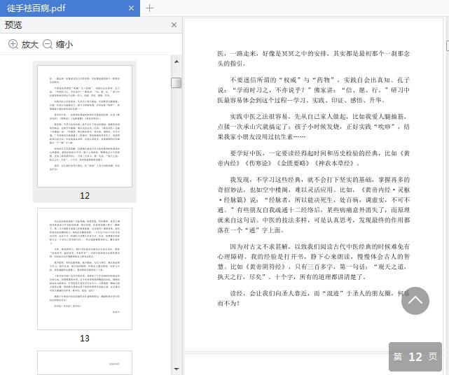 徒手祛百病pdf免费在线阅读截图1