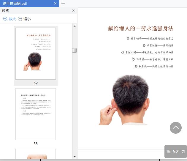 徒手祛百病pdf免费在线阅读截图2