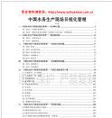 中国水务生产现场目视化管理pdf电子版