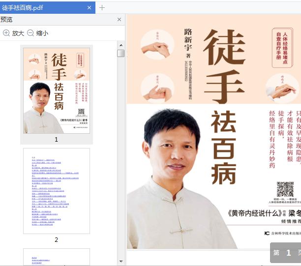徒手祛百病pdf免费在线阅读截图0