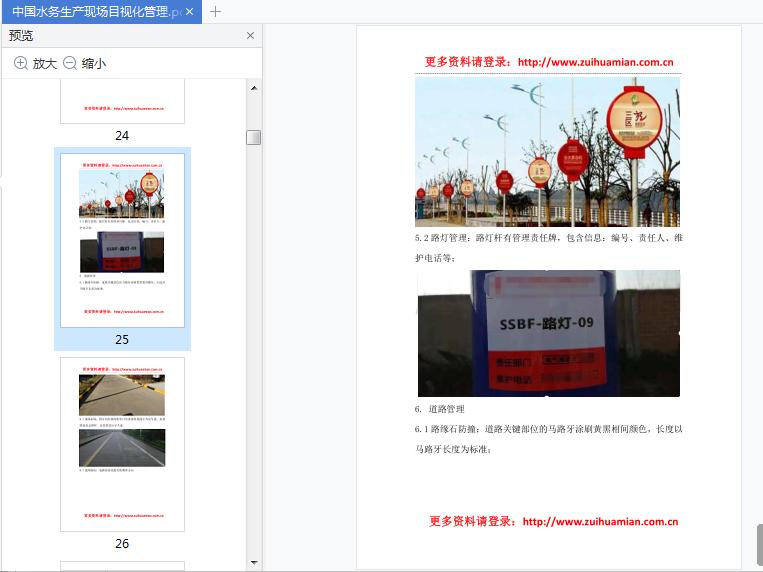 中国水务生产现场目视化管理pdf电子版截图3