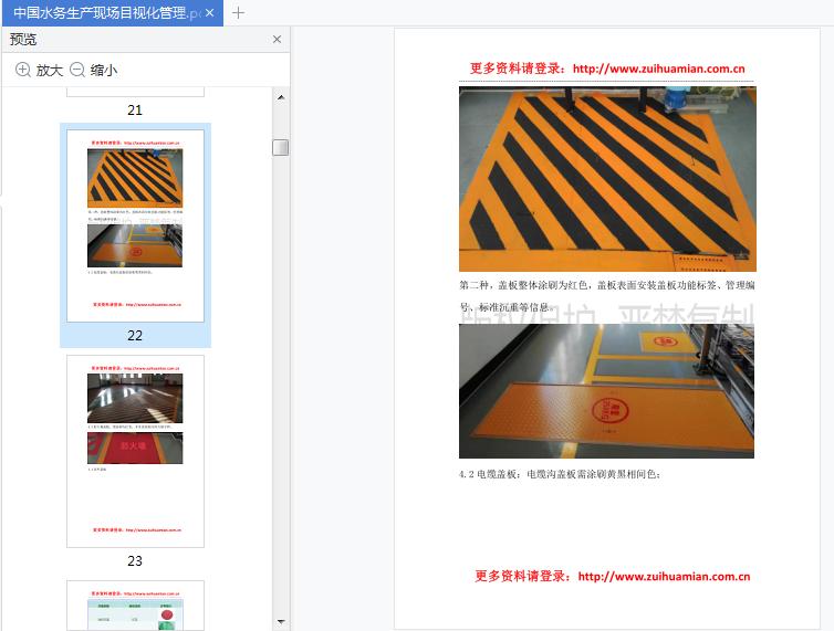 中国水务生产现场目视化管理pdf电子版截图0