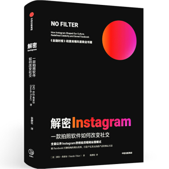 解密Instagram:一款拍照软件如何改变社交在线阅读