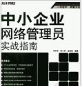 中小企业网络管理员实战指南pdf电子版完整版