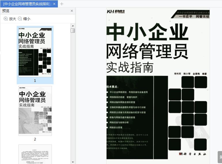 中小企业网络管理员实战指南pdf电子版截图0