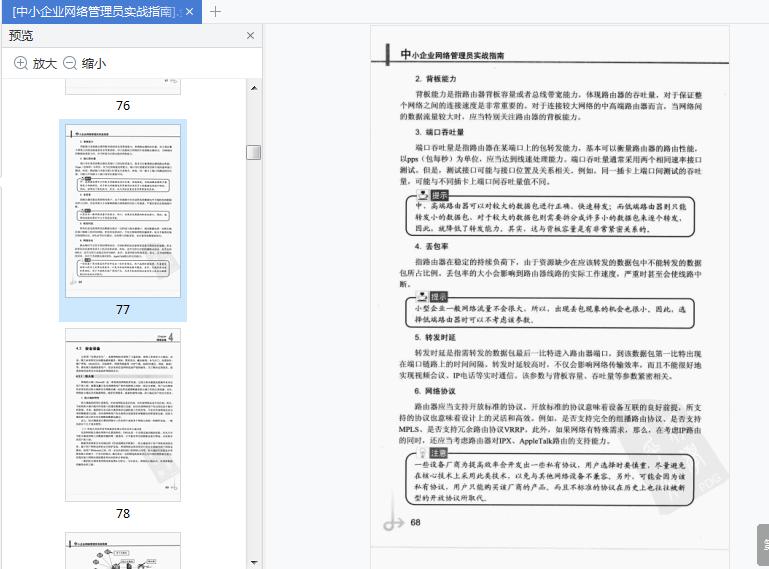 中小企业网络管理员实战指南pdf电子版截图2